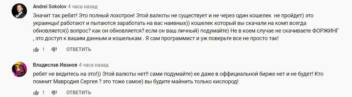 Мнения о криптовалюте Prizm