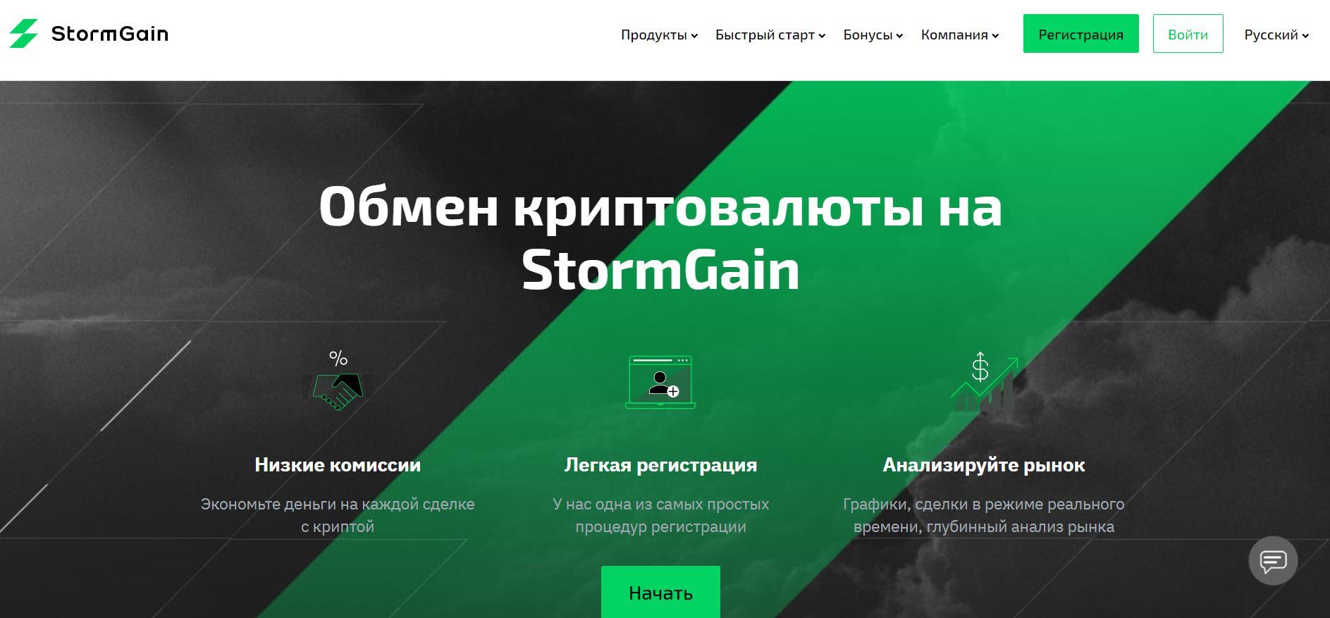 Скрин сайта StormGain