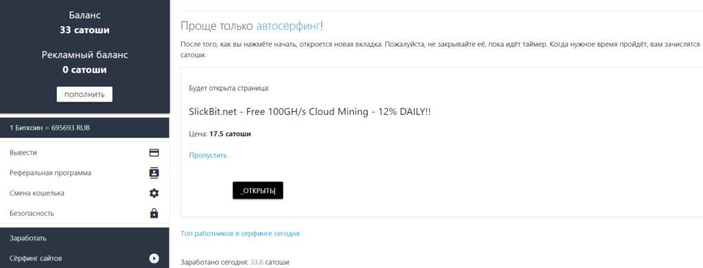 Скрин с платформы AdBTC Top