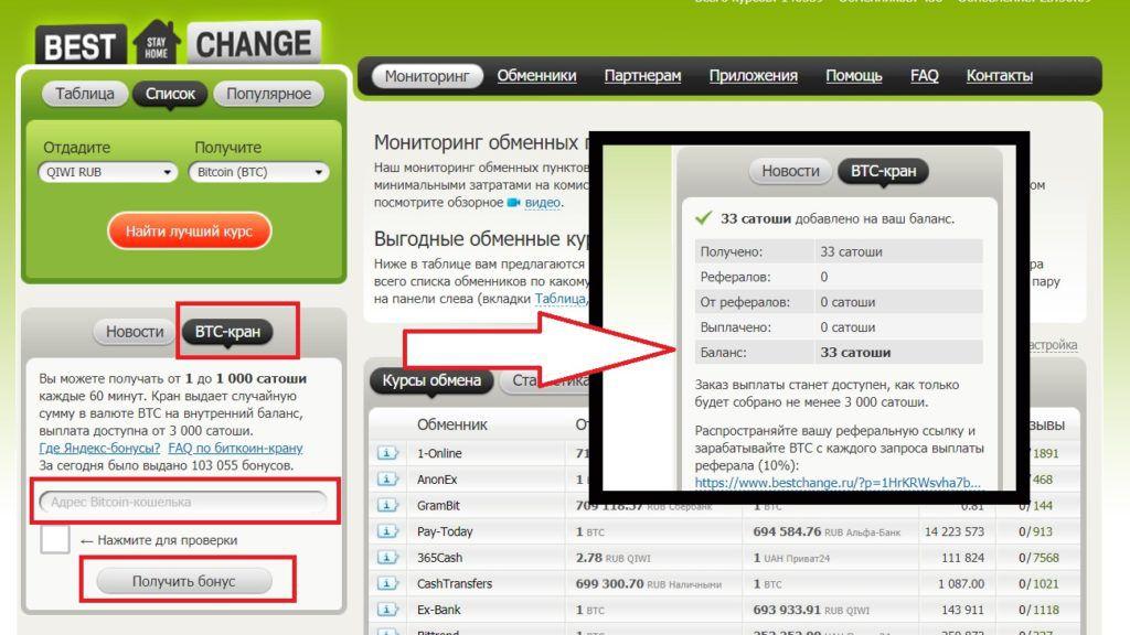 Скрин с главной страницы платформы BestChange