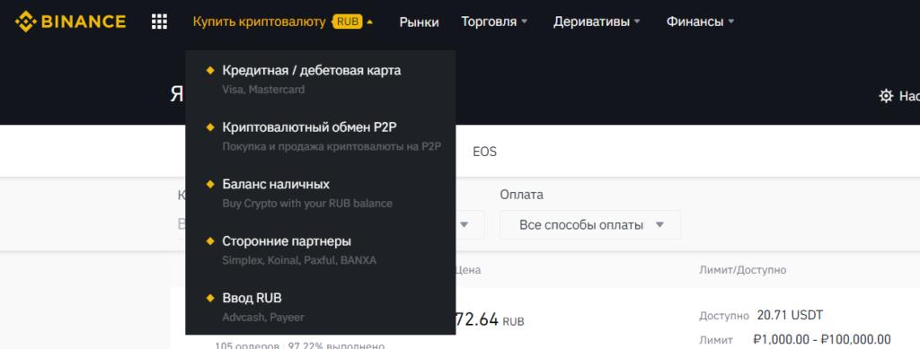Скрин интерфейса Binance