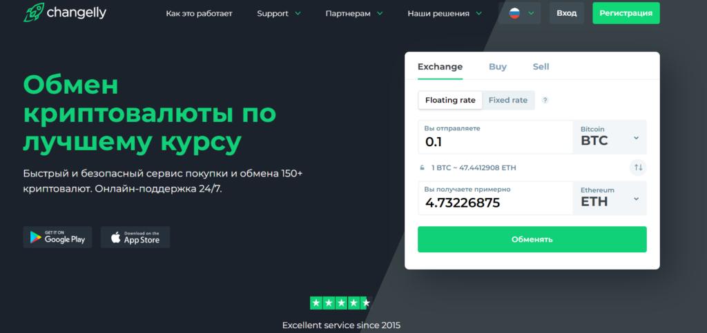 Скрин с официального сайта Changelly