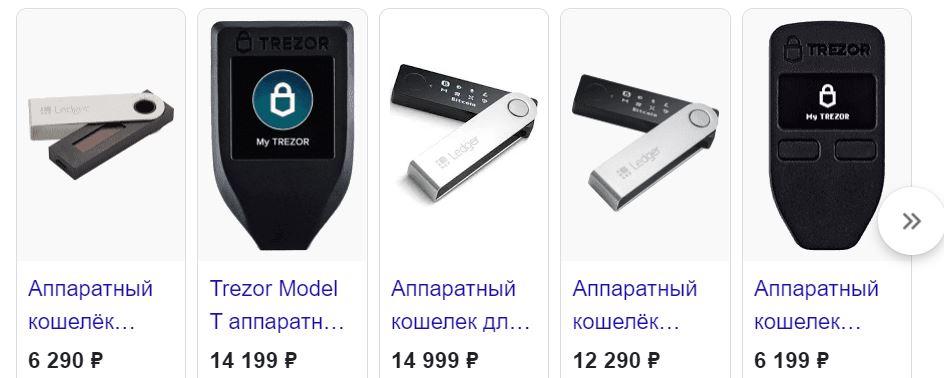 Информация о ценах на некоторые модели аппаратных кошельков