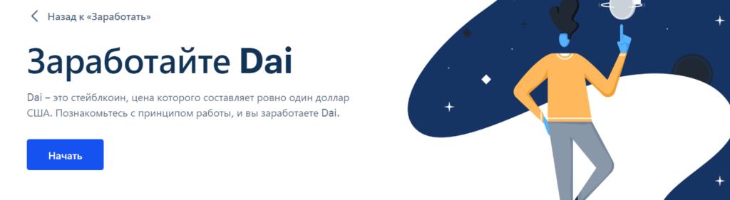 Скрин страницы раздела Coinbase – Earn