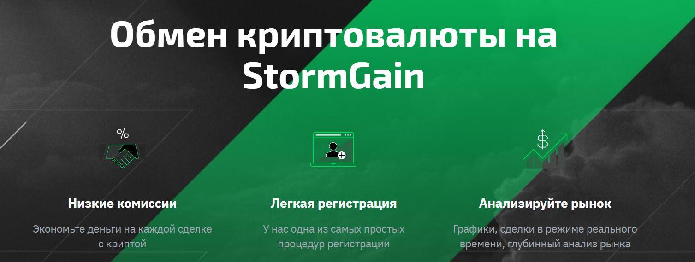 Скрин интерфейса StormGain