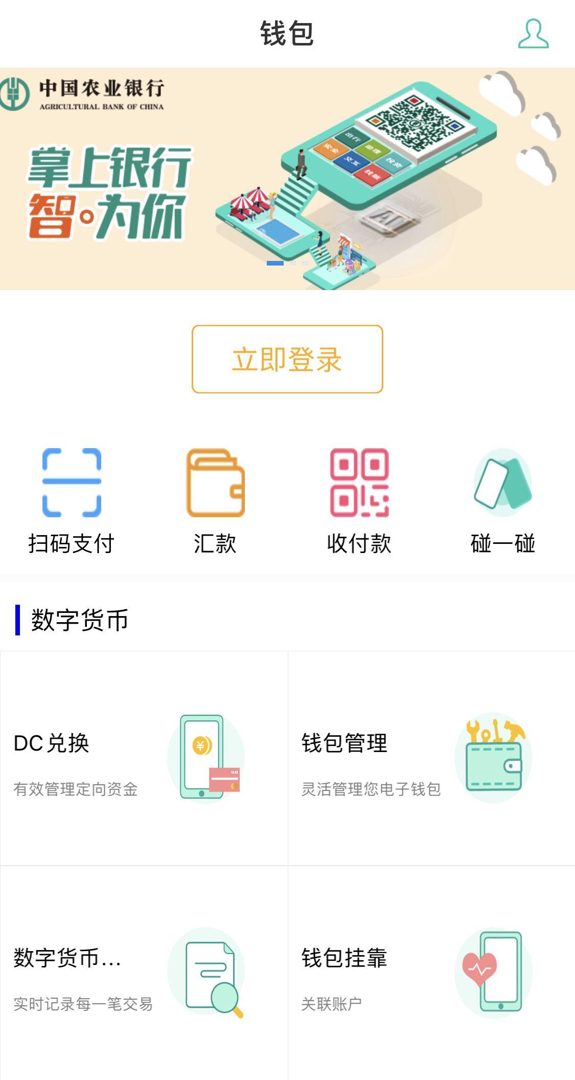 Интерфейс приложения, при помощи которого пользователи смогут работать с криптовалютой КНР