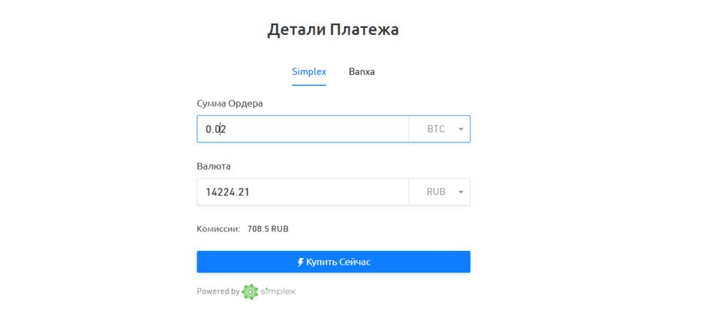 Скрин с платформы KuCoin