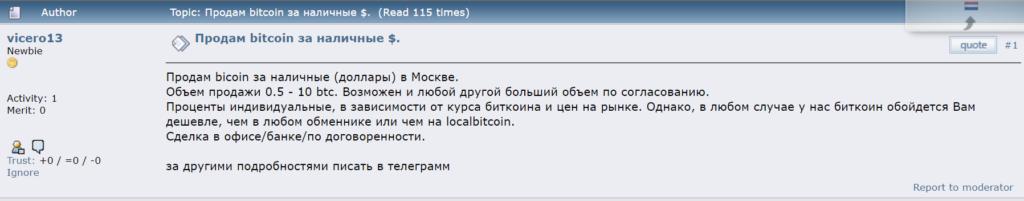 Предложение о продаже криптовалюты за наличные с просторов сети