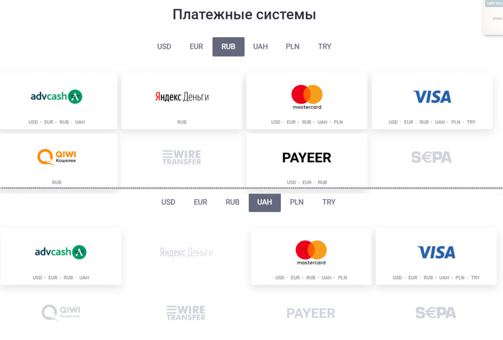 Скрин доступных вариантом платежной системы EXMO