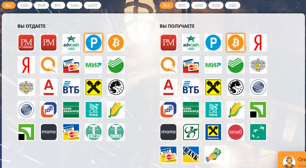 Скрин, который отражает доступные на платформе Шахта активы для обмена