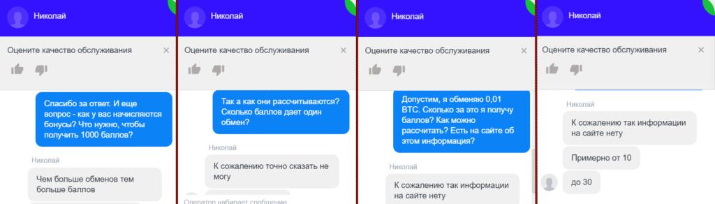 Попытка выяснить детали работы WmExpress в переписке с представителями платформы