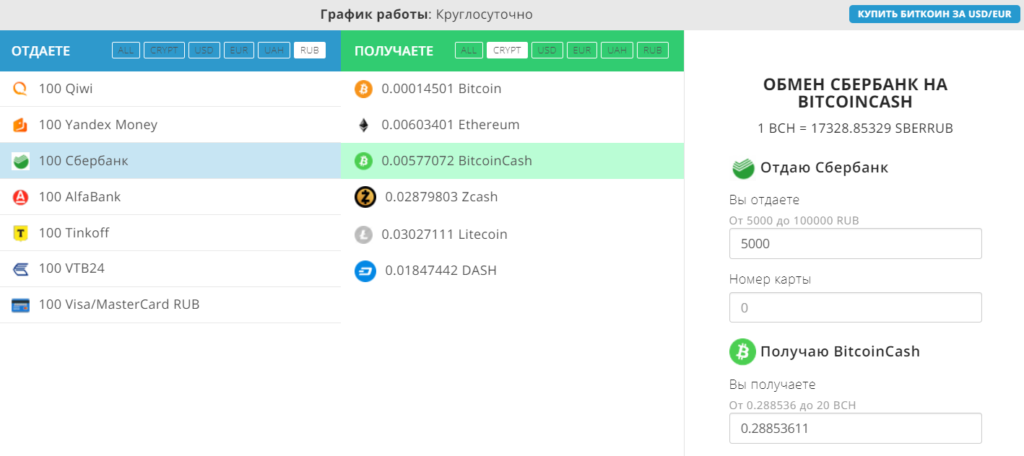 Скрин с сайта платформы 365Cash