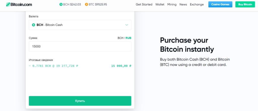 Скрин главной страницы Bitcoin.com