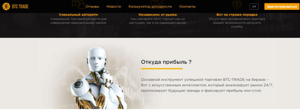 Скрин с главной страницы сайта BTC Trade
