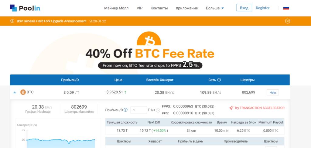Скрин официального сайта Poolin