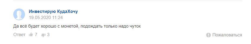 Скрин комментария о PRIZM из сети