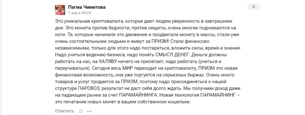Комментарий - мнение пользователя о криптовалюте PRIZM
