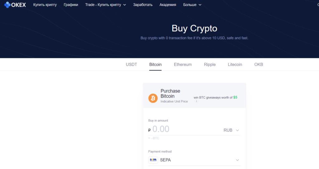 Скрин торговой платформы OKEx