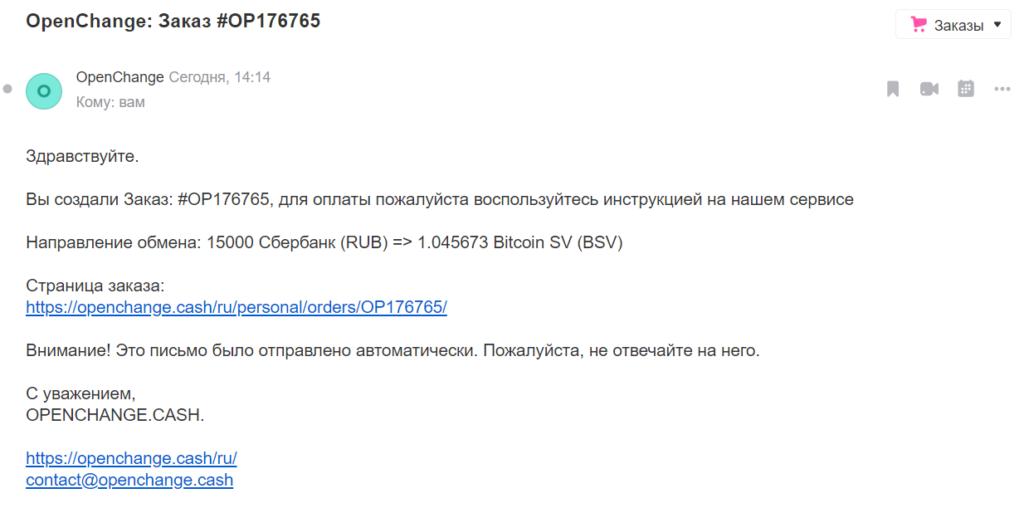 Заявка OpenChange