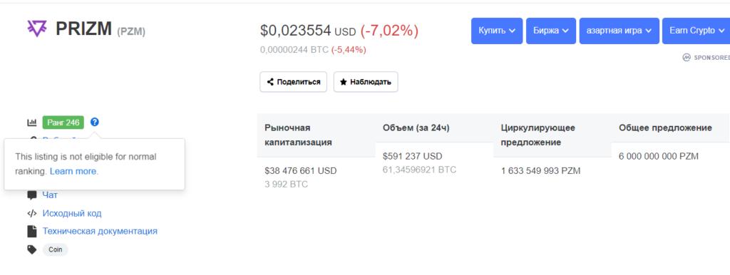 Информация о криптопроекте PRIZM