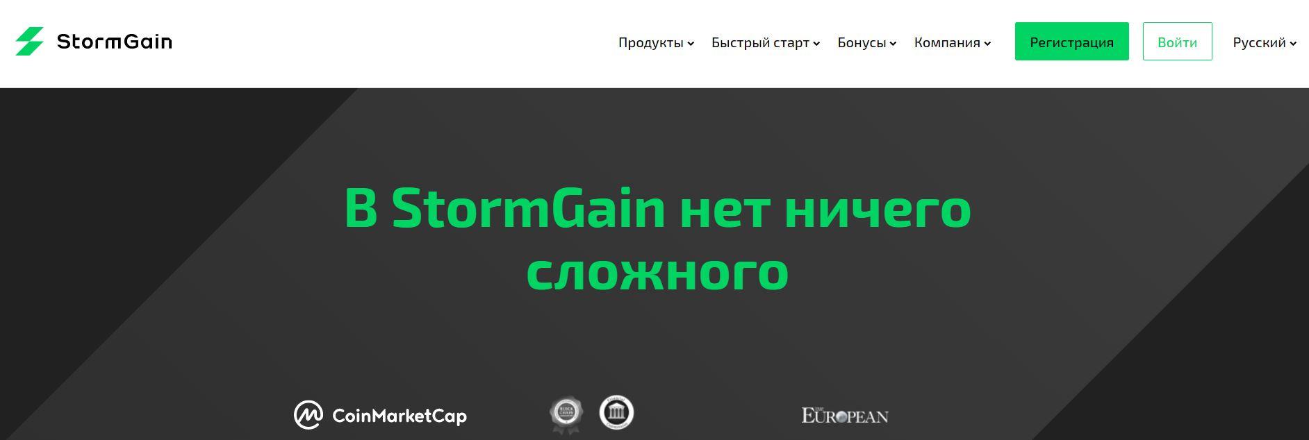 Главная страница платформы StormGain