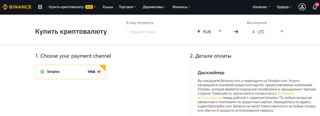 Скрин страницы торговой платформы Binance