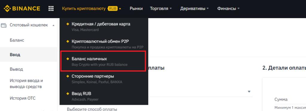 Скрин интерфейса биржи Binance