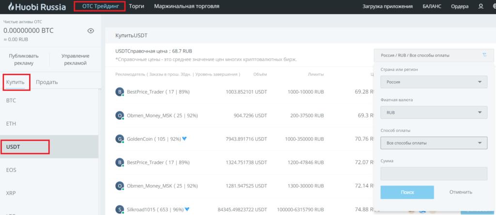 Скрин интерфейса платформы Huobi