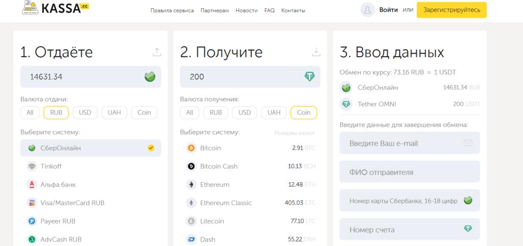 Скрин интерфейса платформы Kassa
