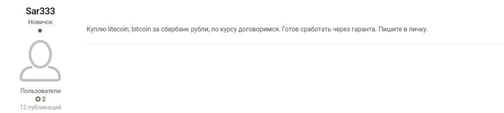 Скрин объявления пользователя, который хочет приобрести Litecoin