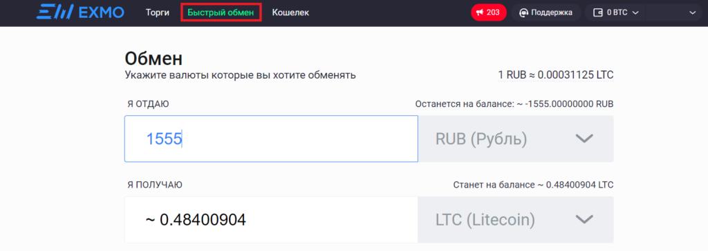 Скрин интерфейса EXMO