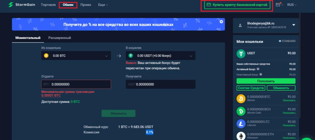 Скрин интерфейса платформы StormGain