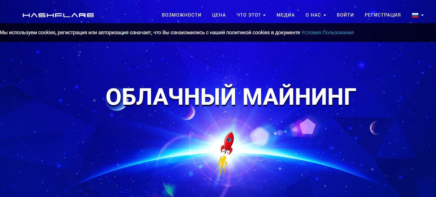 Скрин главной страницы сервиса облачного майнинга HashFlare