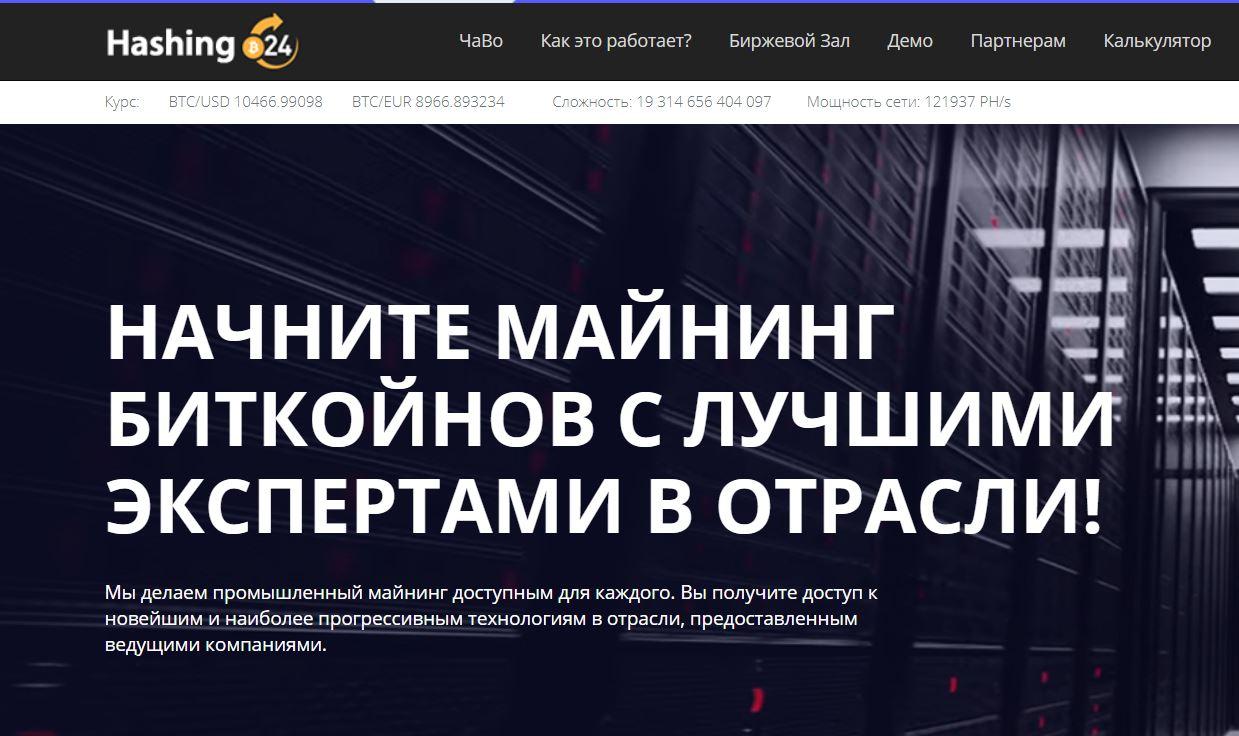 Скрин главной страницы сервиса облачного майнинга Hashing24