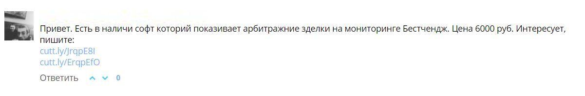 Комментарий пользователя сети, в котором он предлагает продать софт для арбитража криптовалют