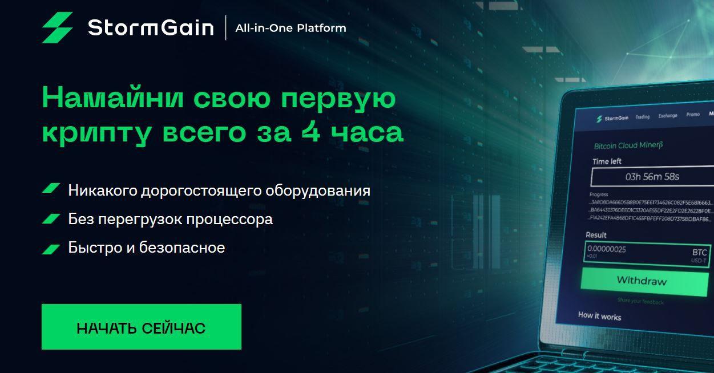 Скрин с сайта популярного сервиса для облачного майнинга StormGain