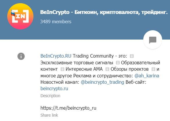 Скрин Telegram-канала BeInCrypto