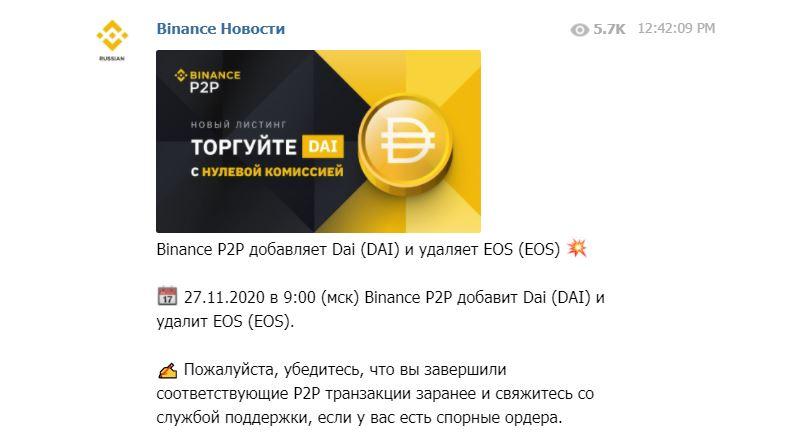 Telegram-канал Binance