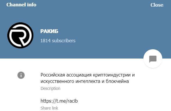 Канал РАКИБ в Telegram