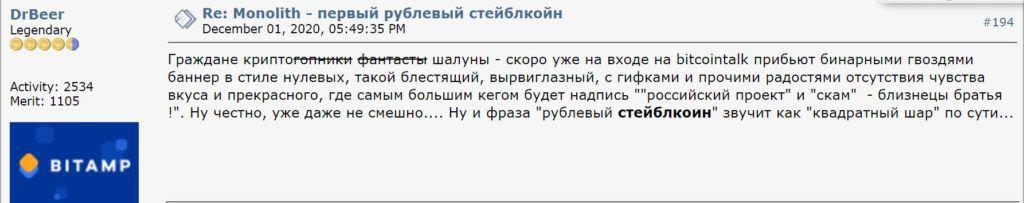 Комментарий пользователя сети о Monolithos DAO