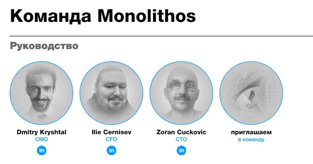 Скрин с сайта Monolithos DAO