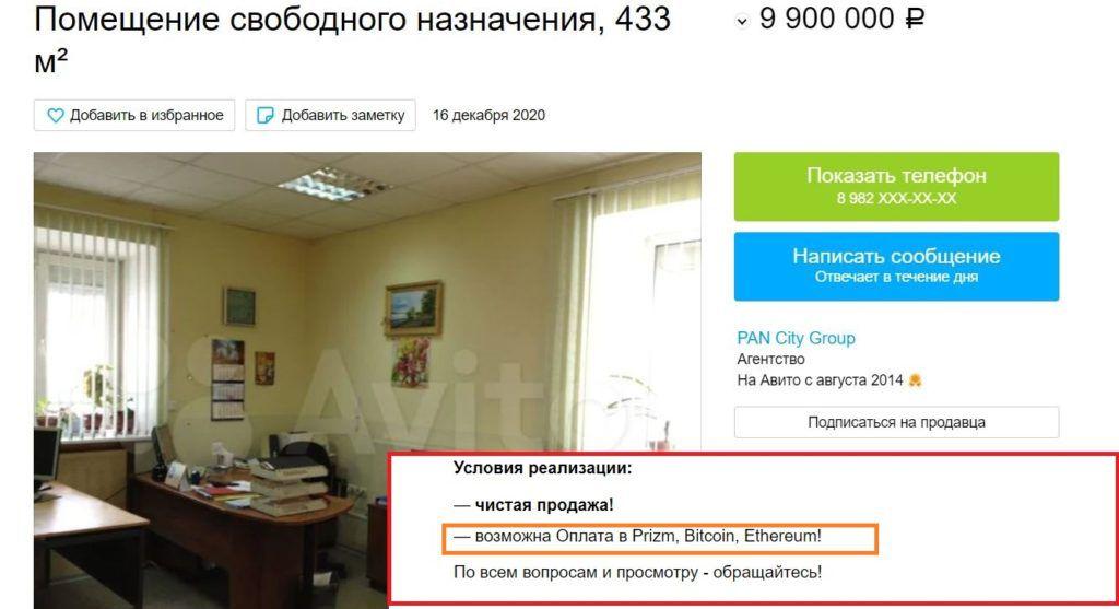 Объявление о продаже недвижимости в Перми за биткоины