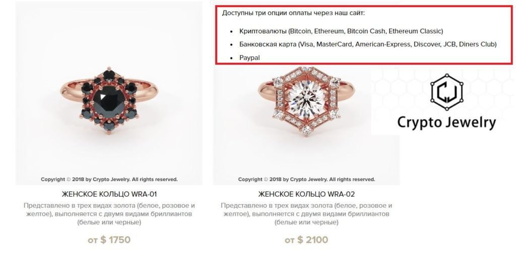 Объявления на сайте Crypto Jewelry