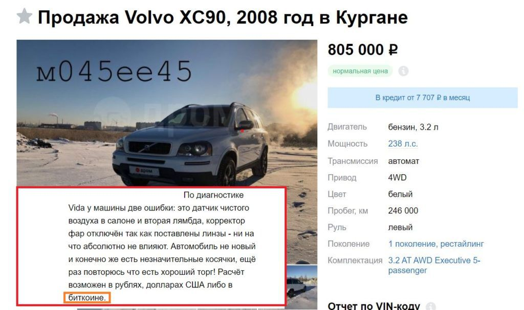 Предложение о продаже автомобиля за биткоины в России