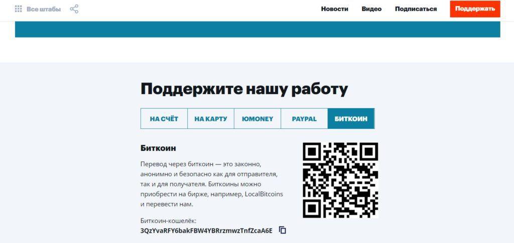 Криптокошелек ФБК на официальном сайте организации