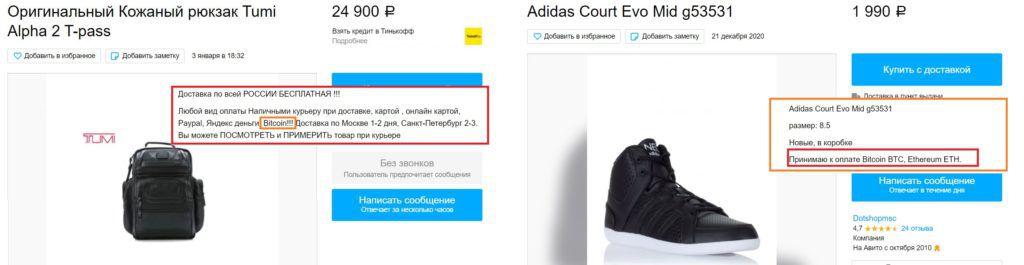 Продажа обуви и сумок за криптовалюту