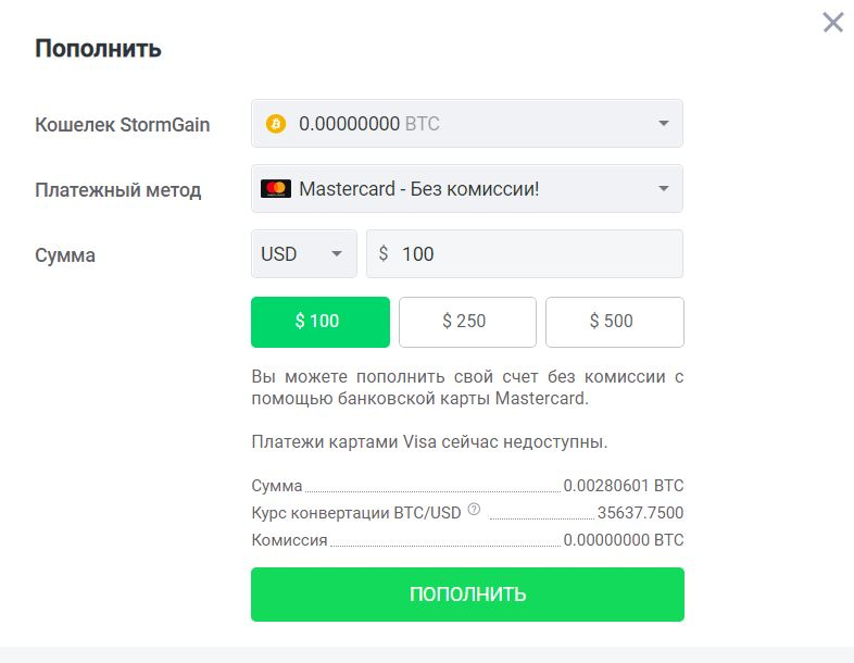 Информация о вариантах платежей на StormGain