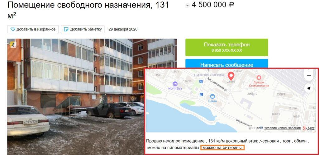 Объявление о продаже объекта недвижимости за биткоины на Авито
