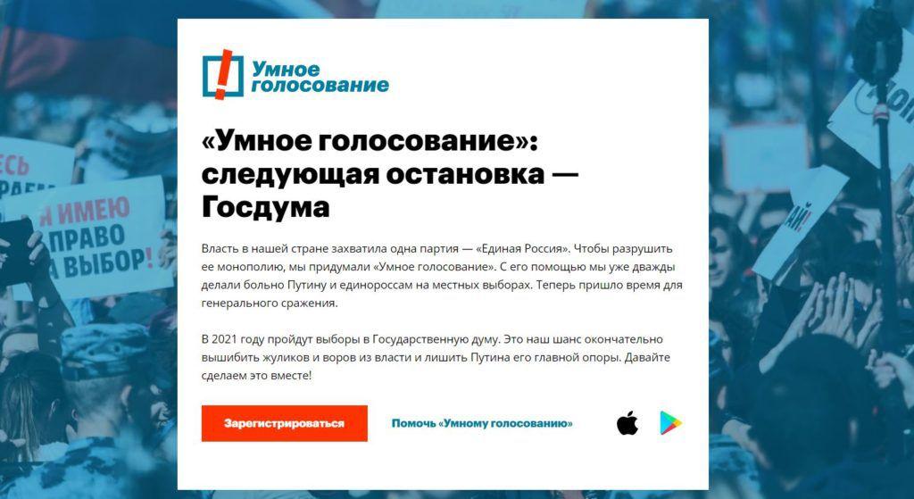 Информация с официального сайта умного голосования/ Навальный и криптовалюты