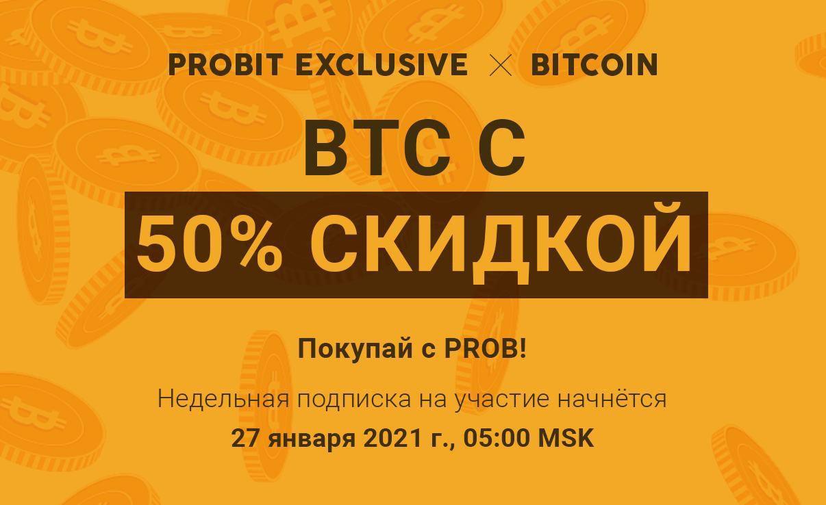 Розничные инвесторы могут приобрести BTC с 50% скидкой на ProBit Exchange.